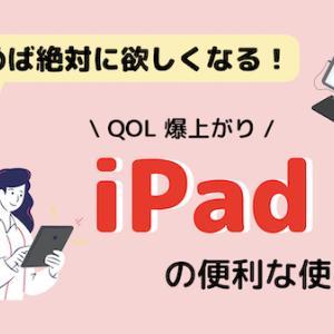 iPad の便利な使い方のご紹介【欲しくなるので閲覧注意!】