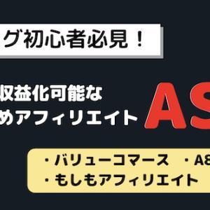 【ASP】初めてのアフィリエイトにおすすめ3選のASPの紹介