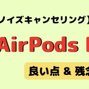 【最強のノイズキャンセリング】AirPods Pro の良い点・残念な点