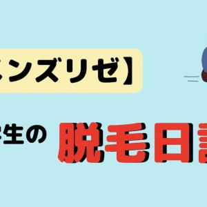 【メンズリゼ】男子大学院生の脱毛日記(脚)