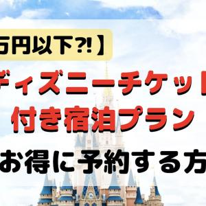 【1万円以下?!】ディズニーチケット付き宿泊プランをお得に予約する方法