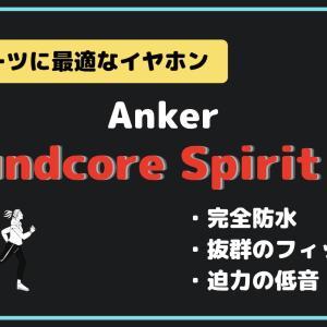 スポーツに最適なワイヤレスイヤホン『Anker Soundcore Spirit X2』