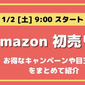 【最新版】『Amazon 初売り』お得なキャンペーンと目玉商品を徹底紹介