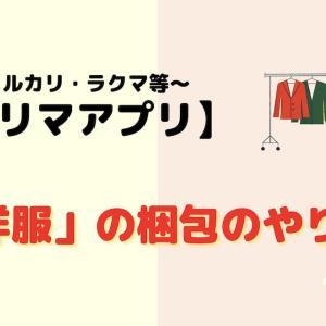 """【フリマアプリ】""""洋服""""の梱包方法をご紹介 ~メルカリ・ラクマなど~"""