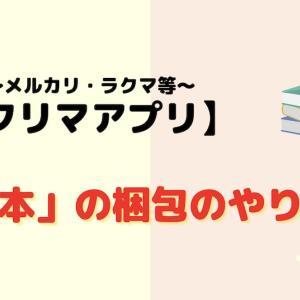 """【フリマアプリ】""""本""""の梱包方法をご紹介 ~メルカリ・ラクマなど~"""