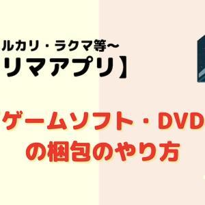 """【フリマアプリ】""""ゲームソフト・DVD""""の梱包のやり方 ~メルカリ・ラクマなど~"""
