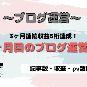 "【ブログ運営】""3ヶ月連続 収益5桁達成"" 10ヶ月目の運営報告"