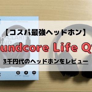 """【コスパ最強】Ankerのヘッドホン """"Soundcore Life Q10"""" をレビュー"""