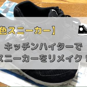 【脱色スニーカー】キッチンハイターでスニーカーをリメイク!