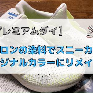 【プレミアムダイ】ダイロンの染料でスニーカーをオリジナルカラーにリメイク⁈
