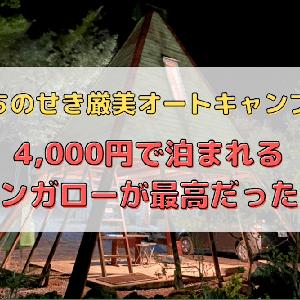 【いちのせき厳美オートキャンプ場】4,000円で泊まれるバンガローが最高だった!