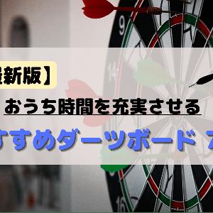 【最新版】おすすめの家庭用ソフトダーツボード 7選