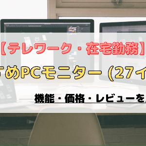 【テレワーク・在宅勤務】おすすめなPCモニター (27インチ) 7選