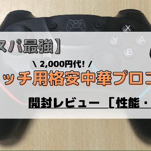 【コスパ最強!?】約2千円の任天堂Switch用『中華プロコン』の開封レビュー