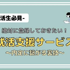 【23卒向け】登録すべきおすすめ就活サイト〜内定に繋がる裏技〜