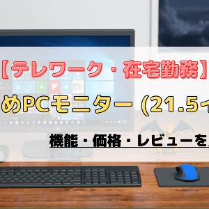 【テレワーク・在宅勤務】コスパ最強なPCモニター (21.5インチ) 7選