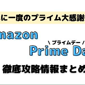 【2021年版】『Amazon プライムデー』攻略情報まとめ