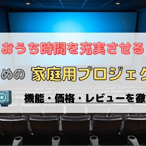 【最新版】おすすめの家庭用プロジェクター 7選