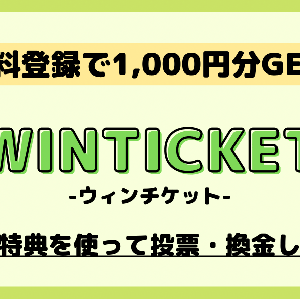 【新規登録で1,000円分無料】WINTICKETを初回特典だけで楽しむ!