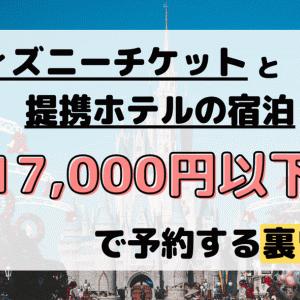 ディズニーチケットと提携ホテルの宿泊を1.7万円以下で予約する裏技