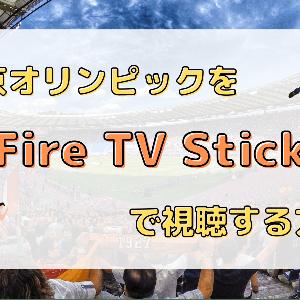 【東京2020】オリンピックをFire TV Stickで視聴する方法
