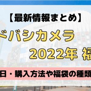 【2022年版】ヨドバシカメラ福袋の購入方法・発売日・倍率まとめ