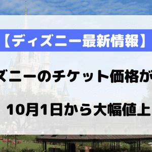 【最新情報】10月1日からディズニーチケットが大幅値上げ!?