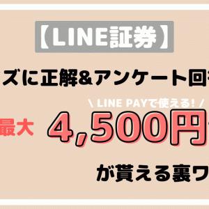【LINE証券】無料口座開設で『最大4,500円分』をゲットする裏ワザ