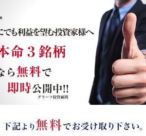 明日上がる株予想【2020/08/14(木)分】