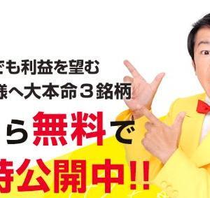 明日上がる株予想【2020/10/26(月)分】追加