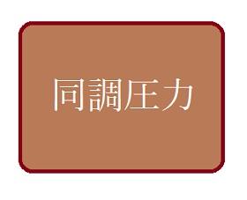 同調圧力、忖度、根回し…実は日本って賢い国だった?