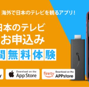 【kaiteki TV ご友人紹介キャンペーンを実施中】 海外から日本のテレビを楽しむアプリ「KaitekiTV」