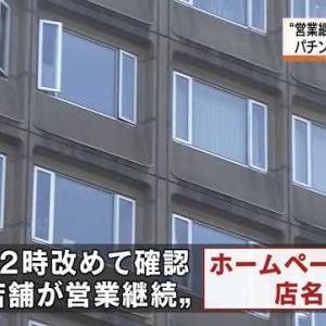 """『北海道』""""営業継続""""パチンコ6店を公表"""