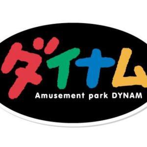 『ダイナム』5月11日から7県71店舗のパチンコ店を営業再開