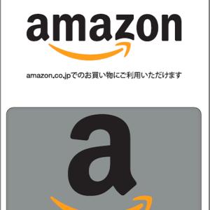 【必ず読んで】毎週当たる!『第4回Amazonギフト!プレゼント企画』