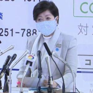東京都遊協が「緊急事態宣言」解除後の方針を決定、執行部は総辞職へ
