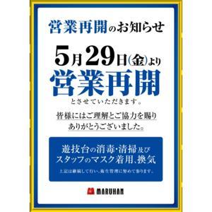 マルハン、ダイナムが東京都内パチンコ店の営業を再開