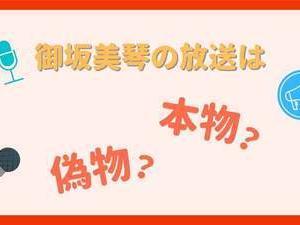 【考察】雅王院 司を支持する御坂美琴は本物? 偽物?【とある科学の心理掌握/メンタルアウト】