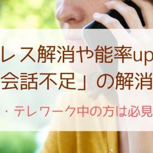 育休中やテレワークの意外なストレス!「会話不足」の悪影響や手軽な解消方法