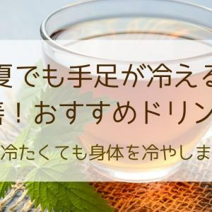 【夏でも寒い】冷え性対策に良い飲み物5選!夏バテも解消できるアレがおすすめ