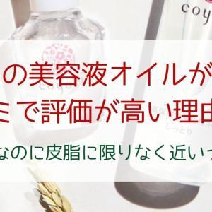 口コミで話題のCoyori(コヨリ)の美容液オイルとは?効果や最安値を徹底分析