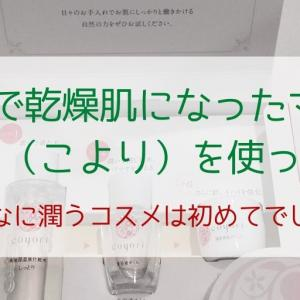 【美容液オイル】Coyoriのトライアルセットを実践レビュー!高評価の口コミは本当?