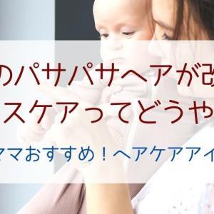 産後のパサパサ髪を劇的に改善したケア方法!シャンプーの順番を逆にするだけって本当?