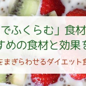 お腹で膨らむダイエット食品おすすめ5つ!スムージー・青汁・サプリでも満腹感