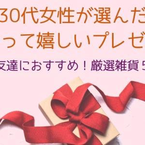 30代女性へのプレゼントにおすすめの雑貨5選!友人や彼女向けの重くないギフトを紹介
