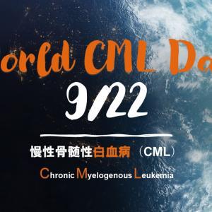 世界慢性骨髄性白血病の日です World CML dai