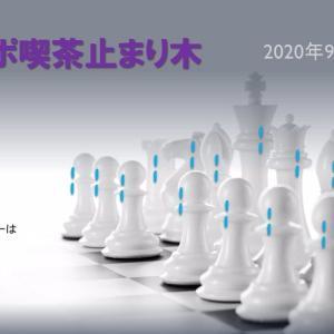がんサポ喫茶止まり木 本日営業中