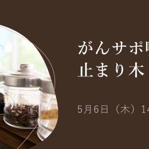 木曜日はがんサポ喫茶止まり木 営業日