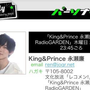 【ラジオ】永瀬廉の「Radio GARDEN」を聴きながら🎶楽しくダイエット5日目