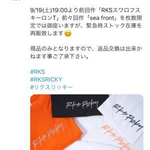 【RKS RICKY】前回売り切れて買えなかったロンT 一瞬復活👀✨すかさずゲット‼️新作販売開始もサーバーダウン✨